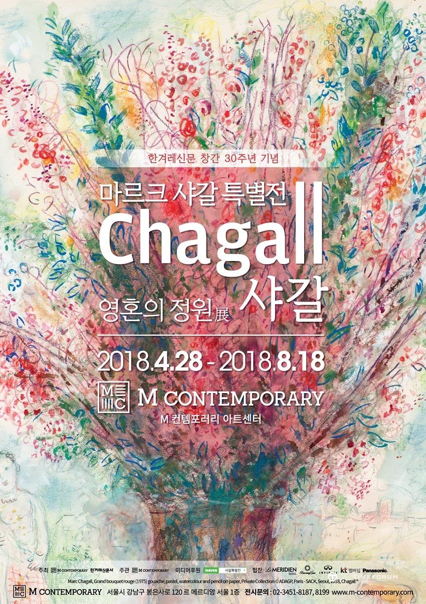마르크 샤갈 특별전 - 영혼의정원(0818 최종) small.jpg