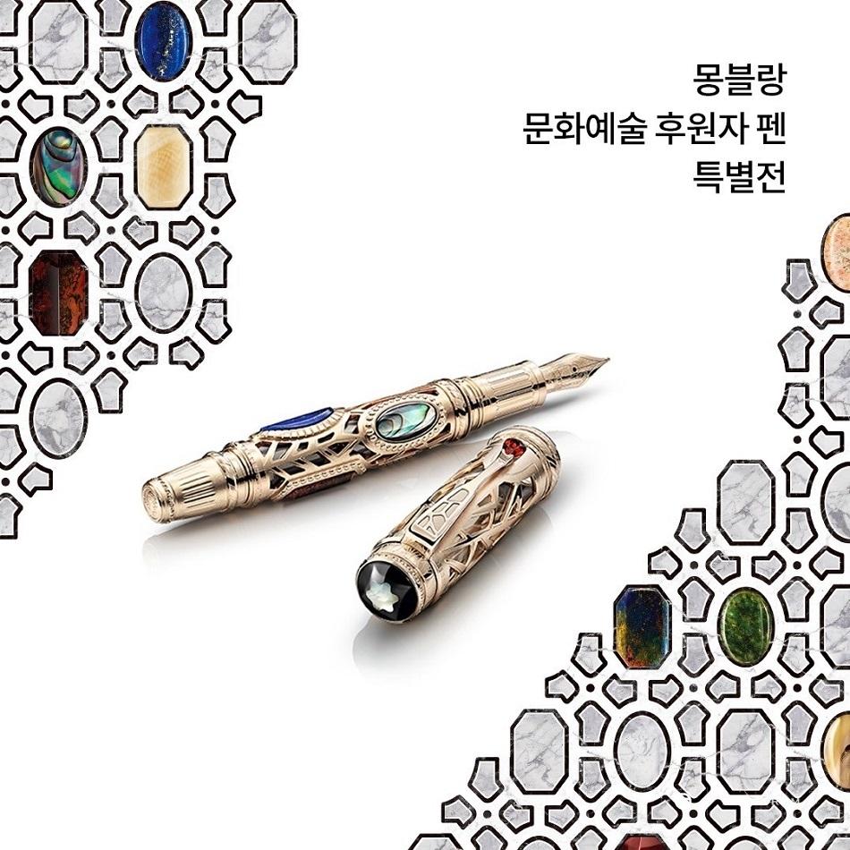 몽블랑 문화예술 후원자 펜 특별전 (1).JPG
