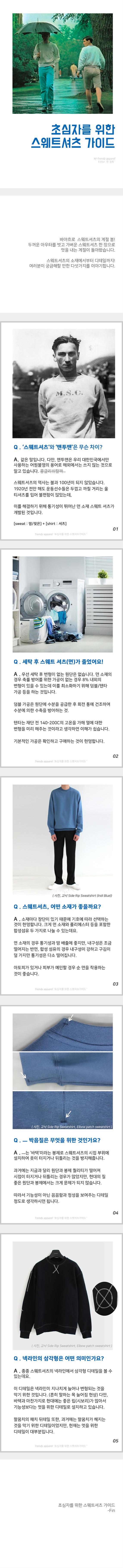 초심자를 위한 스웨트셔츠 가이드.jpg