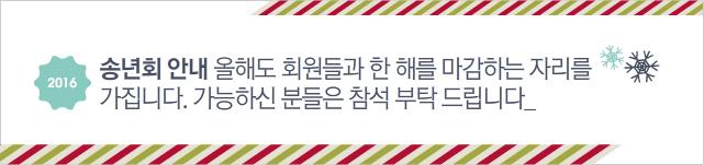 송년회배너.jpg