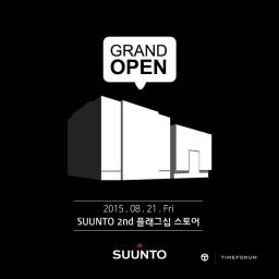 [순토/이벤트] 순토 플래그십 스토어 오픈 이벤트! 순토 무비로 순토 플래그십 스토어를 찾아라!