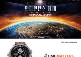 영화 '인디펜던스 데이: 리써전스'와 함께 한 해밀턴 시계