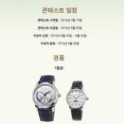 [프레드릭 콘스탄트] 스프링타임 콘테스트 개최