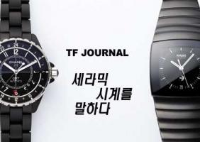 [Journal] 세라믹 시계를 말하다