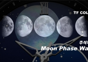 [추석특집] 문페이즈(Moon Phase) 워치 베스트